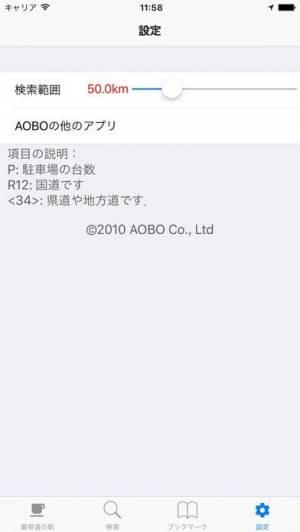 iPhone、iPadアプリ「最寄道の駅」のスクリーンショット 5枚目