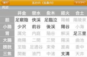 iPhone、iPadアプリ「ツボ暗記カード 無料版」のスクリーンショット 4枚目