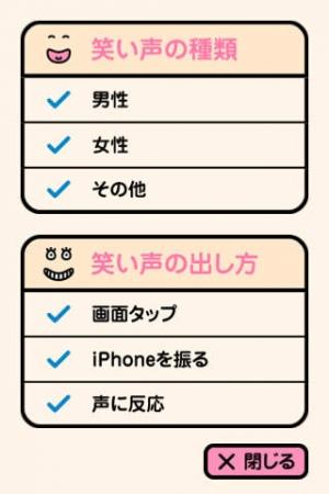 iPhone、iPadアプリ「笑い袋」のスクリーンショット 5枚目