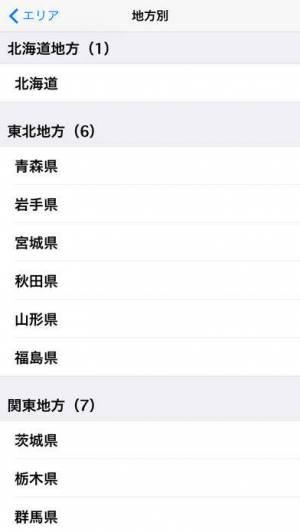 iPhone、iPadアプリ「都道府県 Free」のスクリーンショット 4枚目
