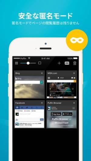 iPhone、iPadアプリ「Puffin Browser Pro」のスクリーンショット 3枚目