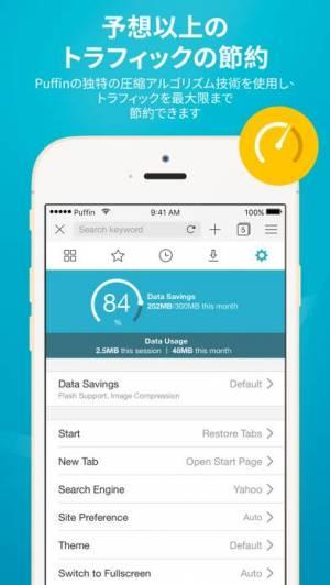 iPhone、iPadアプリ「Puffin Browser Pro」のスクリーンショット 5枚目