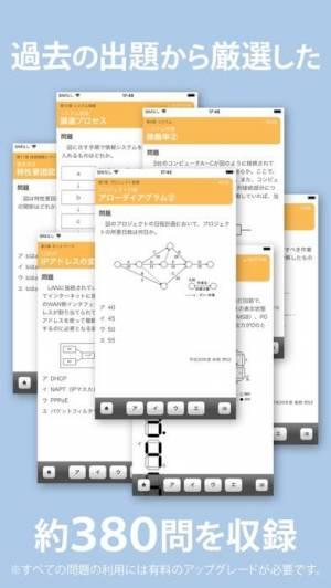 iPhone、iPadアプリ「全問解説付 基本情報技術者 午前 一問一答問題集」のスクリーンショット 3枚目