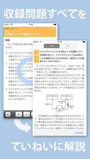 iPhone、iPadアプリ「全問解説付 基本情報技術者 午前 一問一答問題集」のスクリーンショット 2枚目