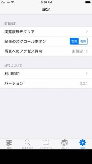 iPhone、iPadアプリ「まとめサイトビューア - MT2 -」のスクリーンショット 5枚目
