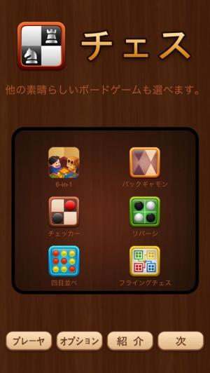 iPhone、iPadアプリ「チェス-ボードゲームクラブ」のスクリーンショット 4枚目