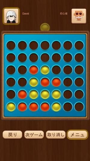 iPhone、iPadアプリ「四目並べ ボードゲームクラブ」のスクリーンショット 1枚目