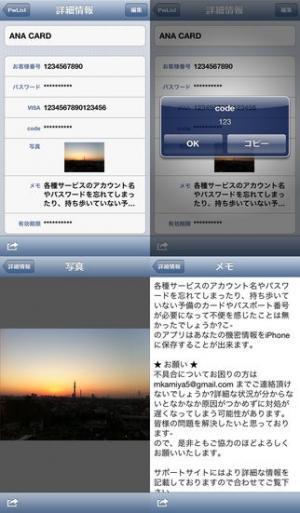 iPhone、iPadアプリ「PwList(パスワードリスト)」のスクリーンショット 2枚目