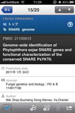 iPhone、iPadアプリ「PubMed Clip」のスクリーンショット 2枚目
