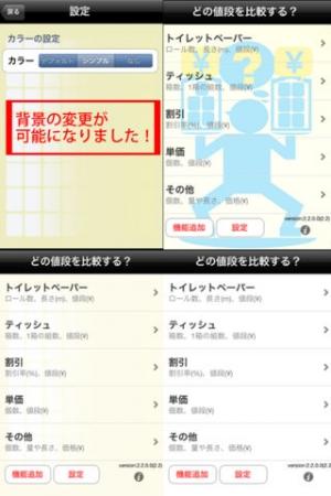 iPhone、iPadアプリ「どっちがお得?」のスクリーンショット 1枚目