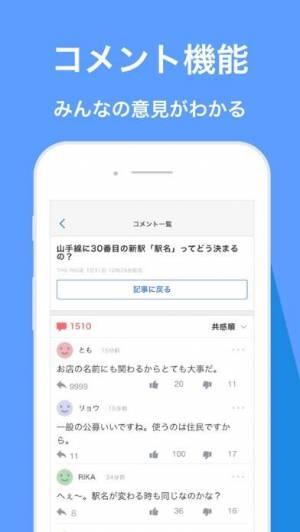 iPhone、iPadアプリ「Yahoo!ニュース」のスクリーンショット 2枚目