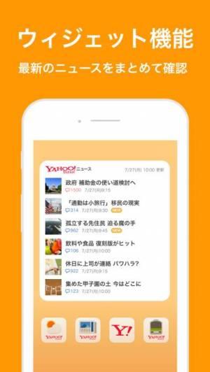 iPhone、iPadアプリ「Yahoo!ニュース」のスクリーンショット 1枚目