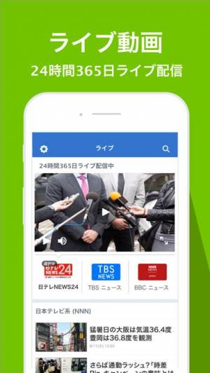 iPhone、iPadアプリ「Yahoo!ニュース」のスクリーンショット 3枚目