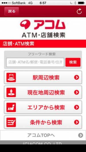 iPhone、iPadアプリ「アコム」のスクリーンショット 5枚目