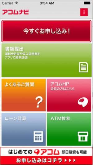 iPhone、iPadアプリ「アコム」のスクリーンショット 2枚目