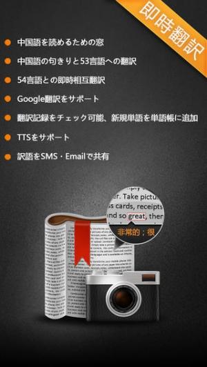 iPhone、iPadアプリ「CamDictionary」のスクリーンショット 1枚目