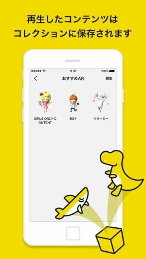 iPhone、iPadアプリ「ARAPPLI-アラプリ(ARアプリ)」のスクリーンショット 4枚目