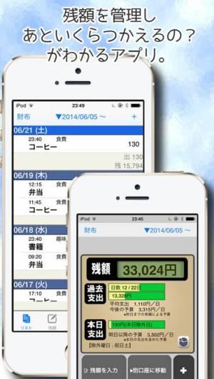 iPhone、iPadアプリ「残額メモ」のスクリーンショット 1枚目