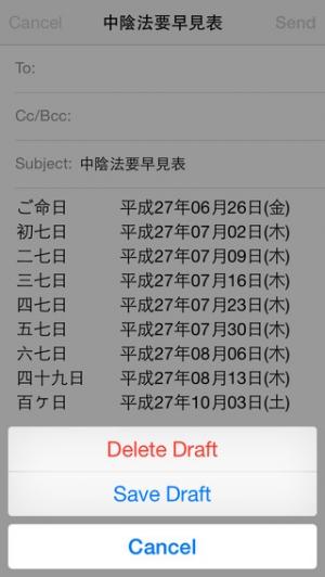 iPhone、iPadアプリ「お年忌早見表」のスクリーンショット 5枚目