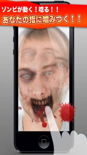 iPhone、iPadアプリ「ゾンビブース」のスクリーンショット 2枚目