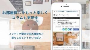 iPhone、iPadアプリ「賃貸・お部屋探しはgoodroom / グッドルーム」のスクリーンショット 5枚目