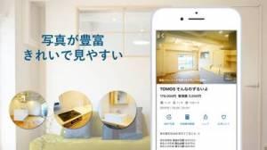 iPhone、iPadアプリ「賃貸・お部屋探しはgoodroom / グッドルーム」のスクリーンショット 3枚目