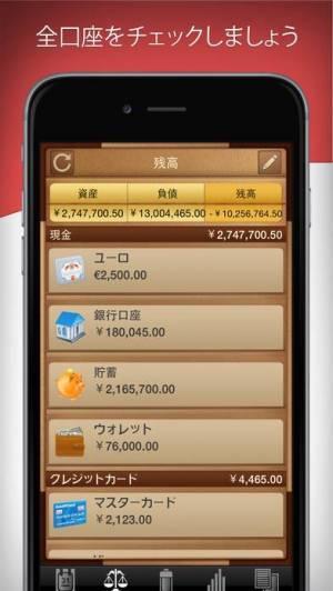 iPhone、iPadアプリ「Moneyでマネー管理」のスクリーンショット 3枚目
