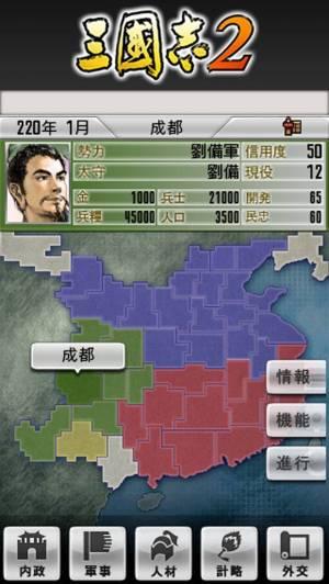 iPhone、iPadアプリ「三國志2」のスクリーンショット 1枚目
