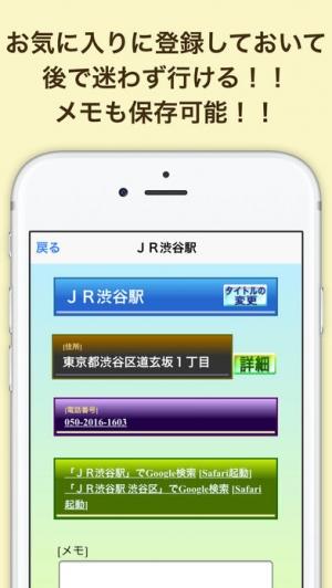 iPhone、iPadアプリ「周辺便利ナビ」のスクリーンショット 3枚目