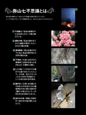 iPhone、iPadアプリ「世界遺産 宮島弥山ガイドHD」のスクリーンショット 3枚目