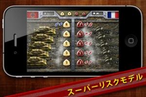 iPhone、iPadアプリ「欧陸戦争2」のスクリーンショット 2枚目