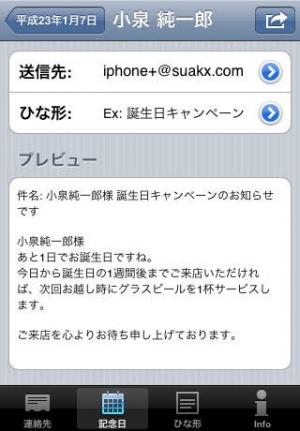 iPhone、iPadアプリ「ひな形メール作成」のスクリーンショット 3枚目