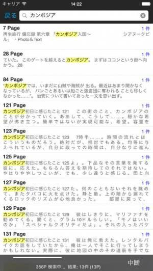 iPhone、iPadアプリ「SideBooks」のスクリーンショット 4枚目