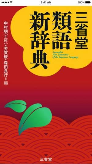 iPhone、iPadアプリ「三省堂 類語新辞典」のスクリーンショット 1枚目