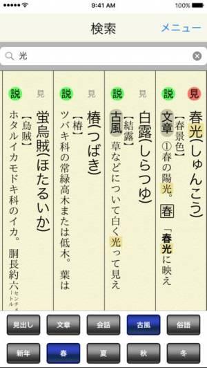 iPhone、iPadアプリ「三省堂 類語新辞典」のスクリーンショット 5枚目