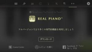 iPhone、iPadアプリ「Real Piano™ Classic」のスクリーンショット 5枚目