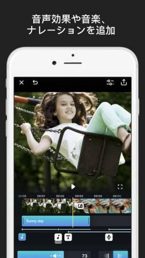 iPhone、iPadアプリ「Splice - ビデオ編集」のスクリーンショット 5枚目