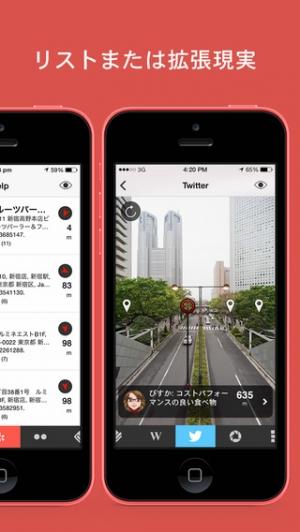 iPhone、iPadアプリ「Localscope - あなたの近辺の場所または人々を見つける」のスクリーンショット 4枚目