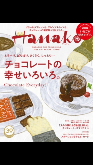 iPhone、iPadアプリ「Hanako magazine」のスクリーンショット 1枚目