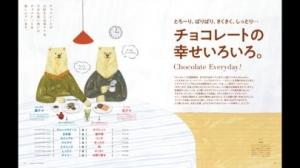 iPhone、iPadアプリ「Hanako magazine」のスクリーンショット 4枚目