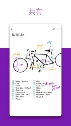iPhone、iPadアプリ「Microsoft OneNote」のスクリーンショット 3枚目