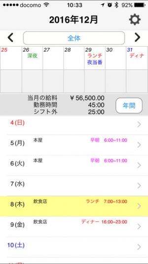 iPhone、iPadアプリ「シフトdeバイト」のスクリーンショット 2枚目