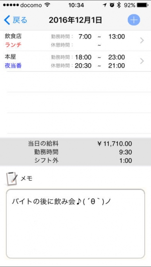 iPhone、iPadアプリ「シフトdeバイト」のスクリーンショット 3枚目