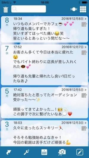 iPhone、iPadアプリ「瞬間日記 Tale (Moment Diary)」のスクリーンショット 2枚目