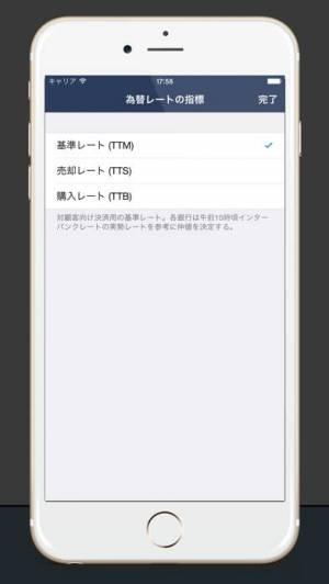iPhone、iPadアプリ「為替情報 Lite」のスクリーンショット 5枚目