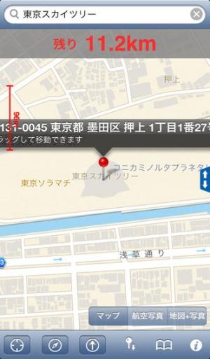 iPhone、iPadアプリ「Arrow Navi 矢印ナビ」のスクリーンショット 1枚目