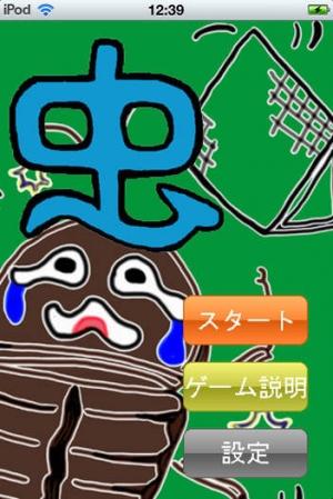 iPhone、iPadアプリ「虫たたきFree」のスクリーンショット 1枚目