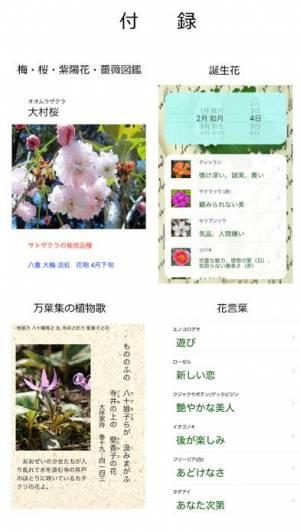 iPhone、iPadアプリ「花しらべ 花認識/花検索」のスクリーンショット 5枚目