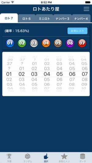 iPhone、iPadアプリ「ロト当たり屋」のスクリーンショット 3枚目
