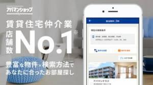 iPhone、iPadアプリ「賃貸・お部屋探しはアパマンショップ」のスクリーンショット 1枚目